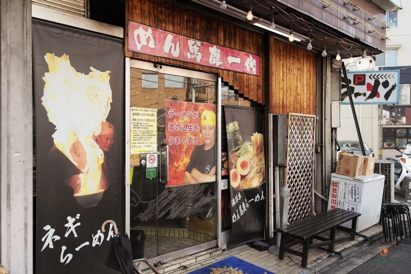 Comer ramen original en Kioto.